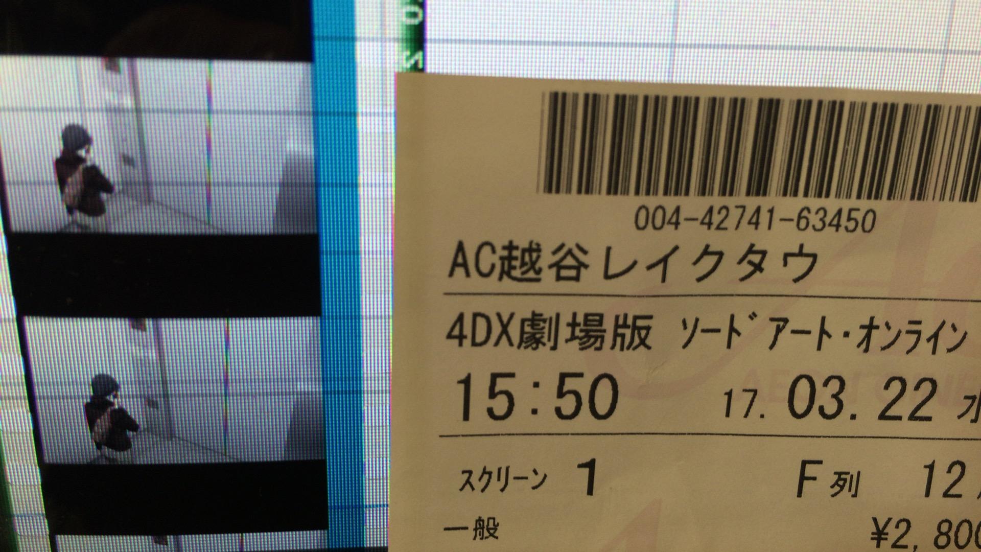 ASOチケット半券