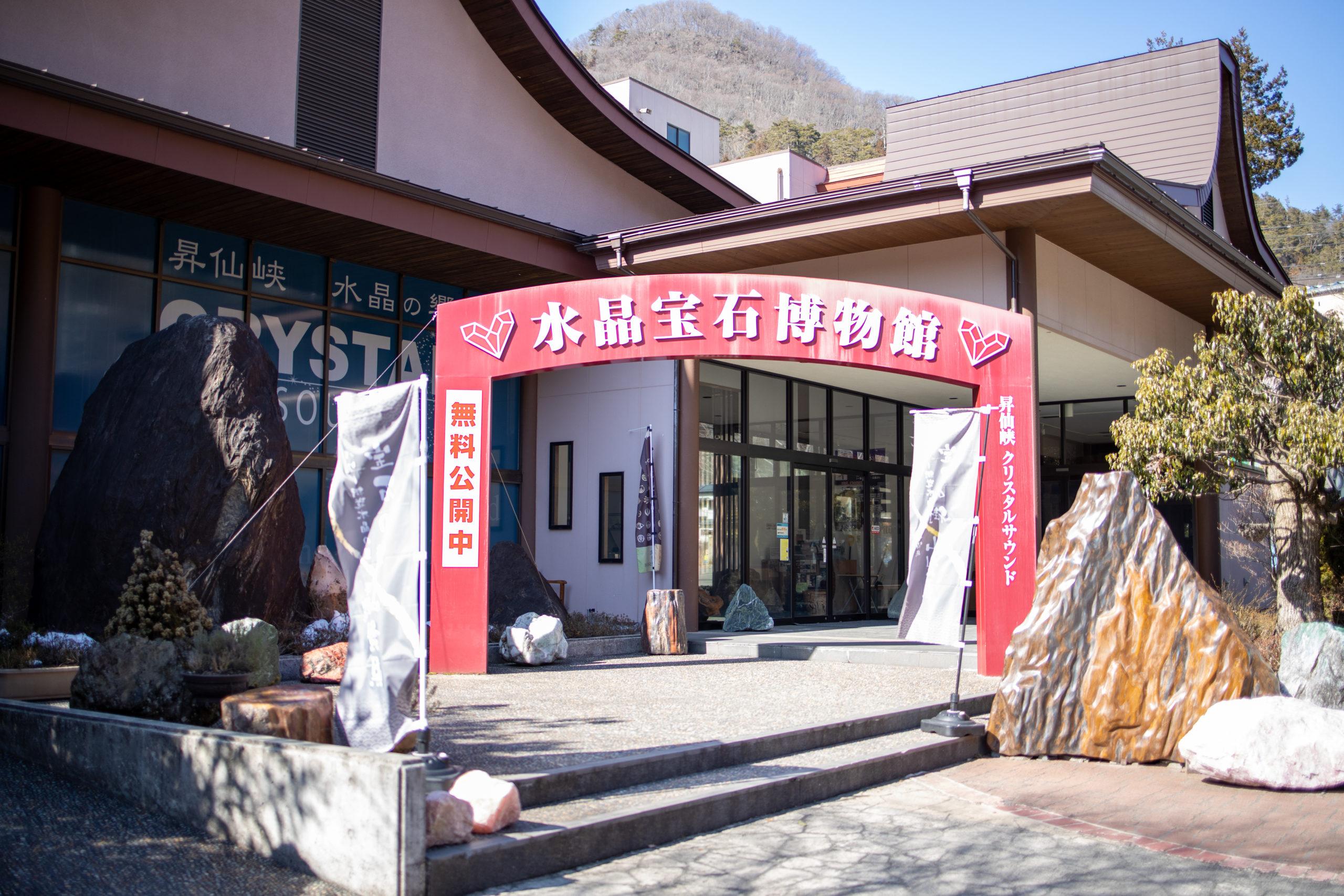 水晶宝石博物館