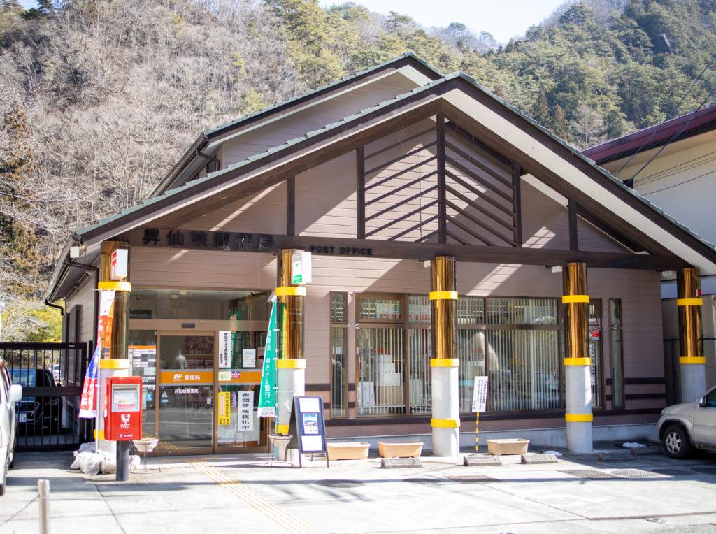 昇仙峡 郵便局