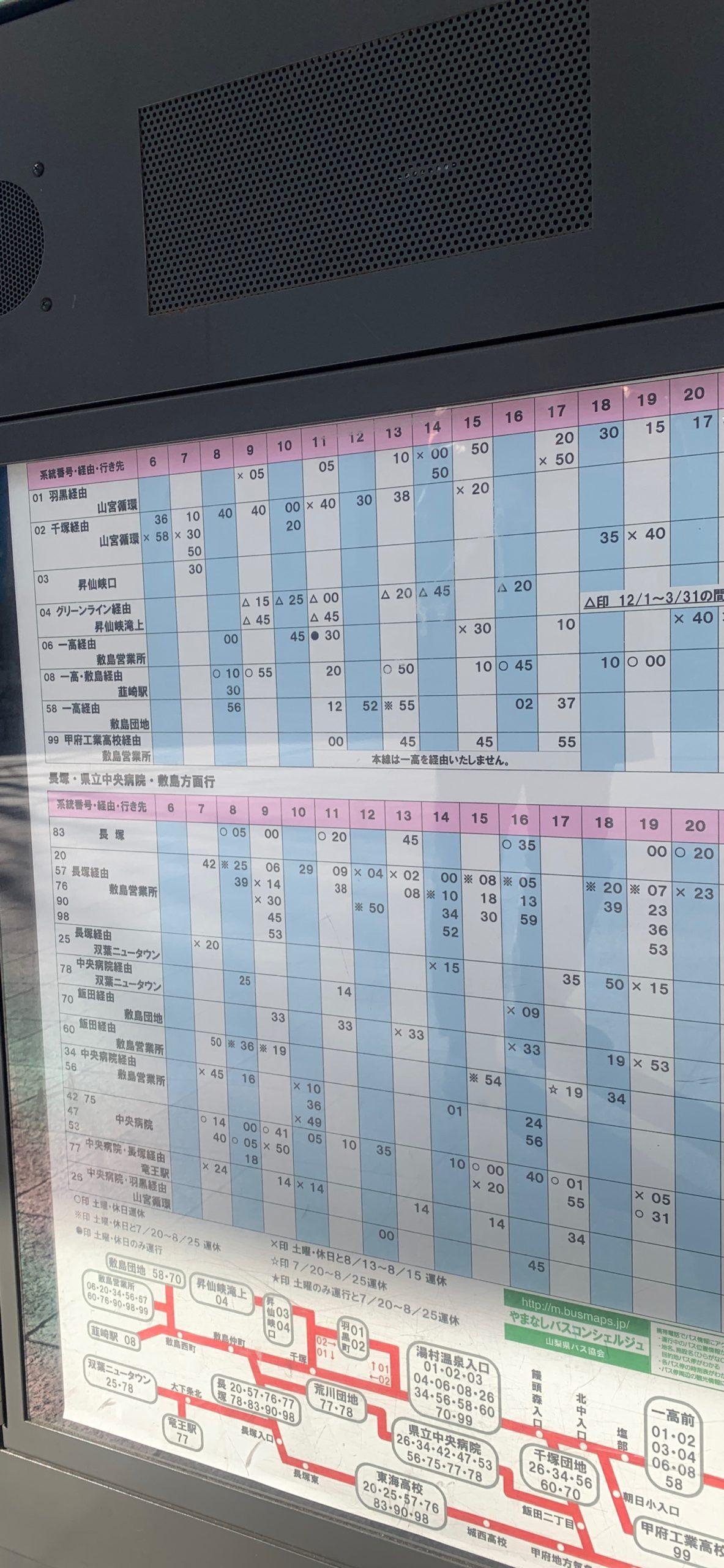昇仙峡行きバス時刻表甲府駅南口