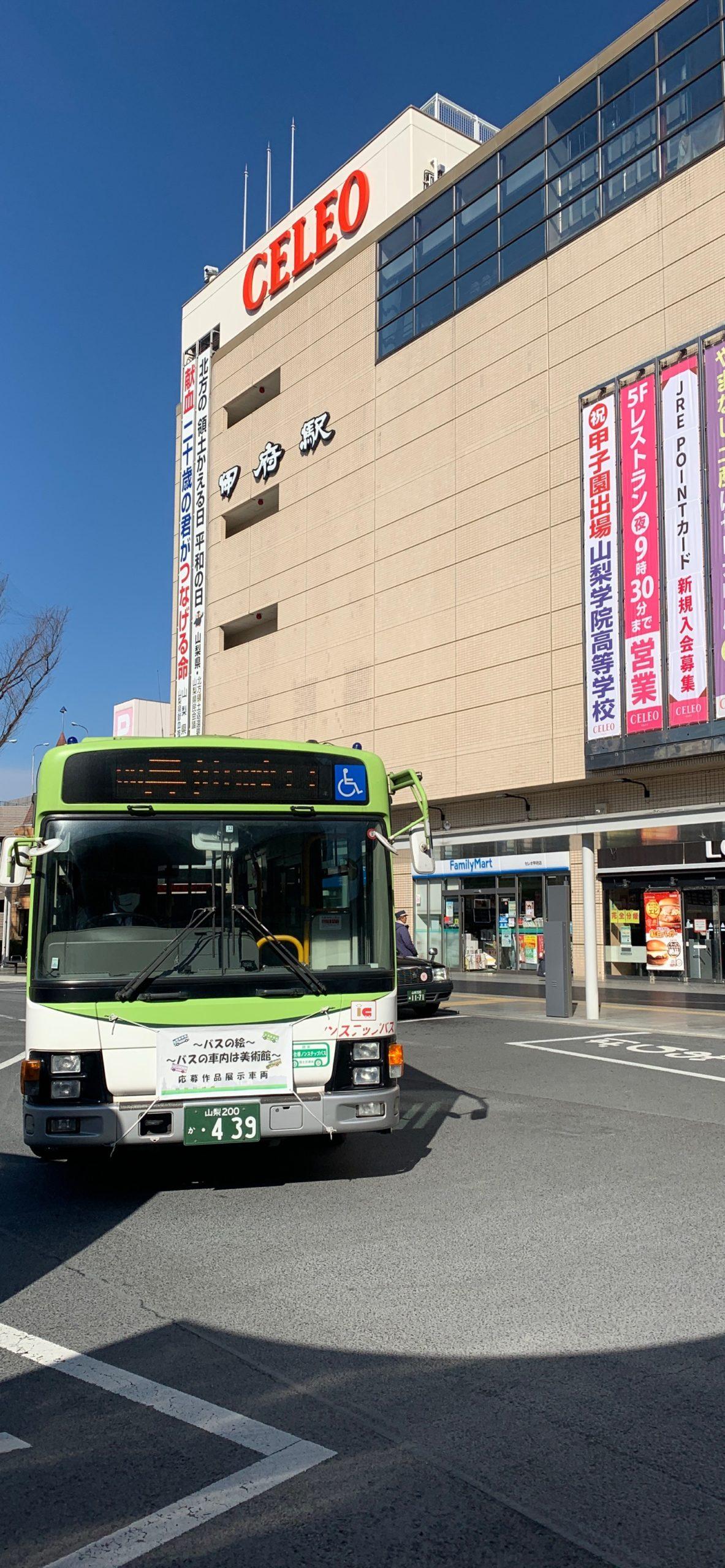 昇仙峡行きのバス